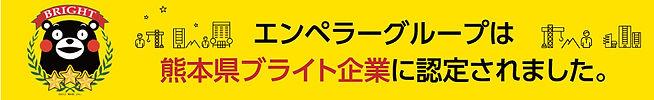 熊本県ブライト企業-バナー.jpg