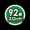 新レートマーク-92枚スロット.png