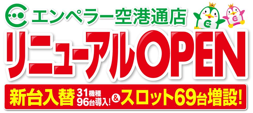 E-空港通店リニューアルOPENバナー当日