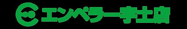 Eエンペラー宇土店-緑ロゴ.png
