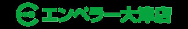 Eエンペラー大津店-緑ロゴ.png