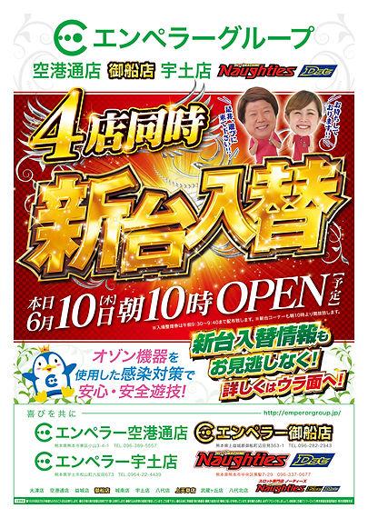 0610-4godo-omote-02.jpg