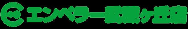 Eエンペラー武蔵ヶ丘店-緑ロゴ.png