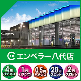店舗情報-E八代店.jpg