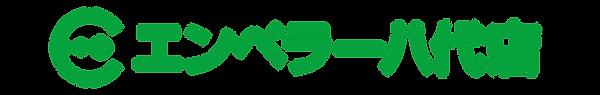 Eエンペラー八代店-緑ロゴ.png