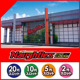 店舗情報-Nau-Est.jpg