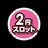新レートマーク-2円スロット.png