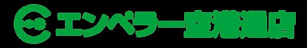 Eエンペラー空港通店-緑ロゴ.png