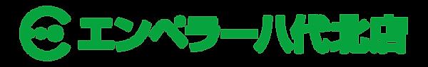 Eエンペラー八代北店-緑ロゴ.png