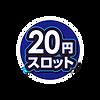 新レートマーク-20円スロット.png