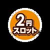 新レートマーク-2円スロット-大津.png