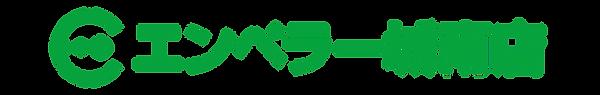 Eエンペラー城南店-緑ロゴ.png