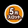 新レートマーク-5円スロット.png