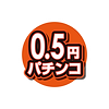 新レートマーク-0.5円パチンコ.png