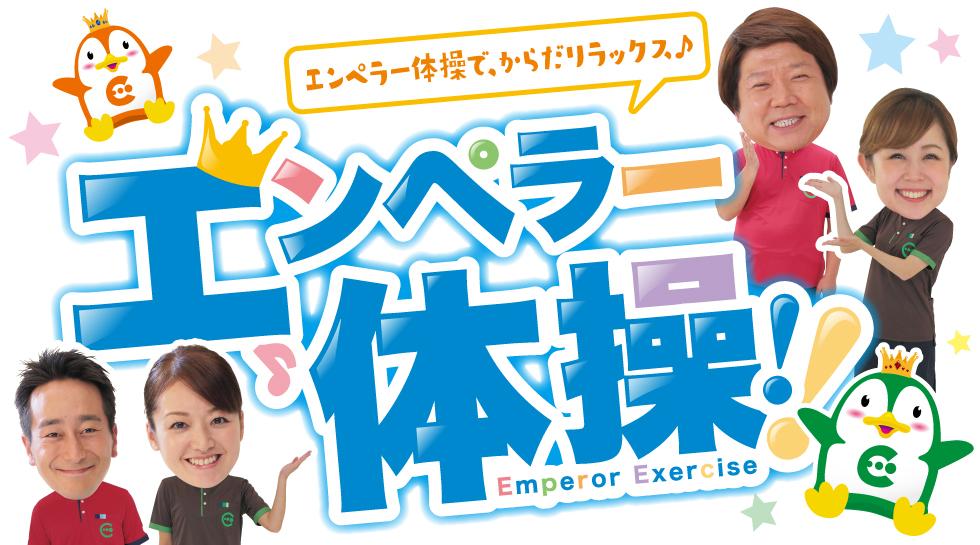 emperor-体操バナー