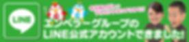 エンペラーLINEアカウント-バナー.jpg