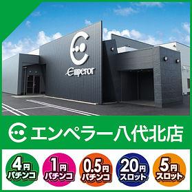 店舗情報-E八代北店.jpg