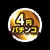 新レートマーク-4円パチンコ-金.png