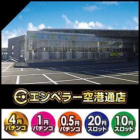 店舗情報-空港通店.jpg
