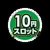 新レートマーク-10円スロット.png