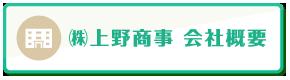 上野商事-会社概要.png