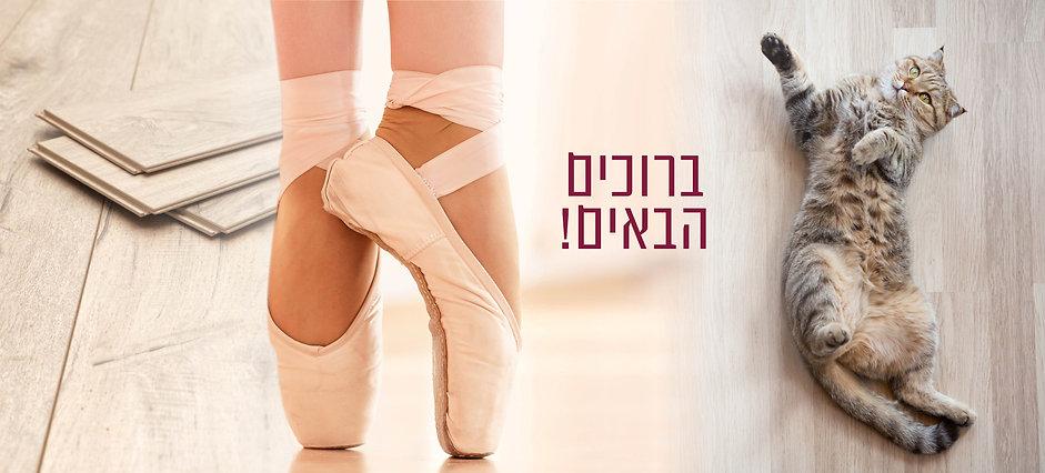 ריצפרקט- רצפות מחול ריקוד וספורט