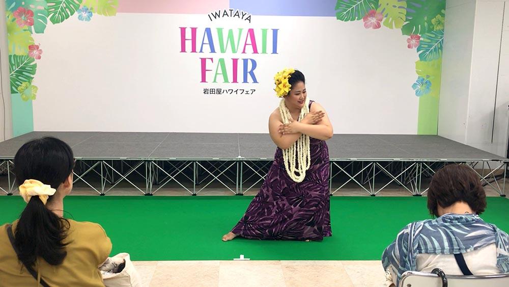 岩田屋ハワイフェス
