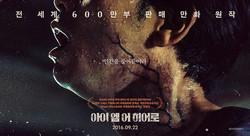 I am a Hero South Korea version