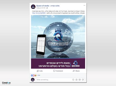 פוסט פייסבוק