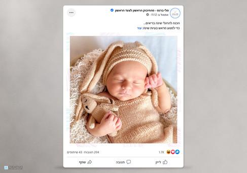 עיצוב פוסט פייסבוק ואינסטגרם