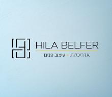 הילה בלפר