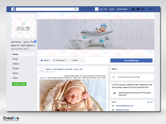 עיצוב דף עסקי בפייסבוק