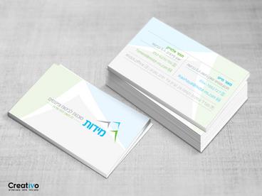 כרטיס ביקור כחלק ממיתוג מלא