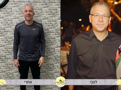 לפני ואחרי - מתאמן