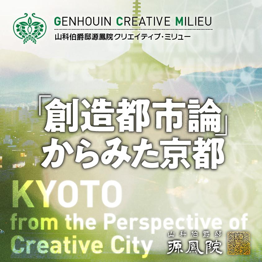 源鳳院 クリエイティブ・ミリュー『創造都市論から見た京都』2月28日17時