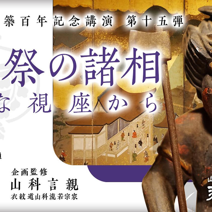 講座「祇園祭の諸相 新たな視座から」【昼の部13時半】