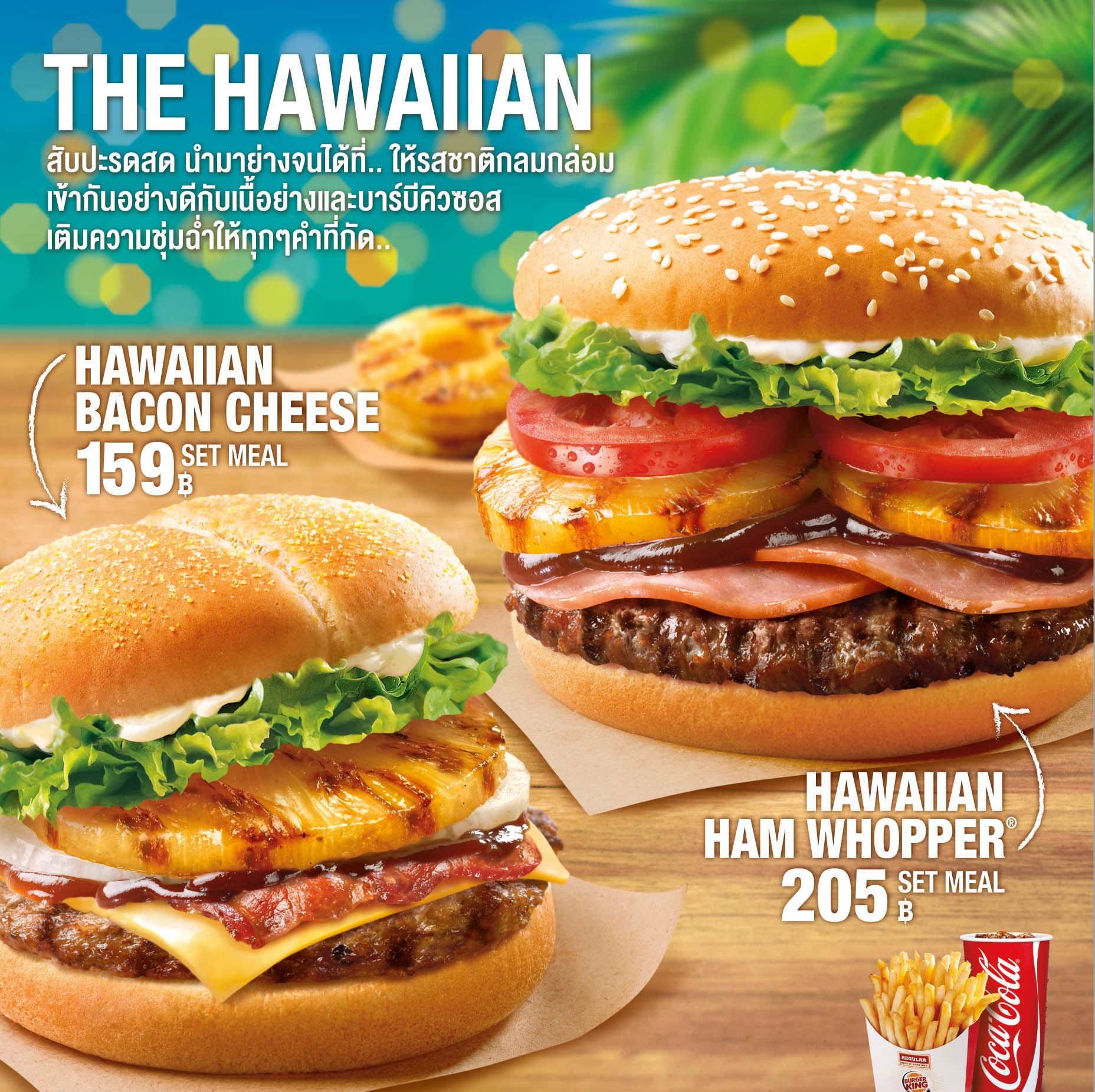 BURGER KING Hawaiian