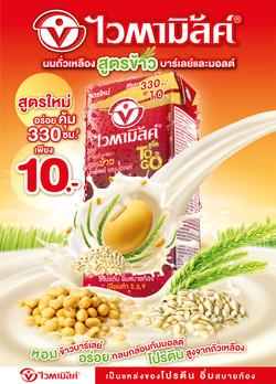 VITAMILK Barley & Malt