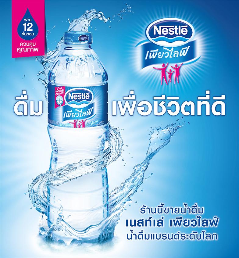 Nestle PL
