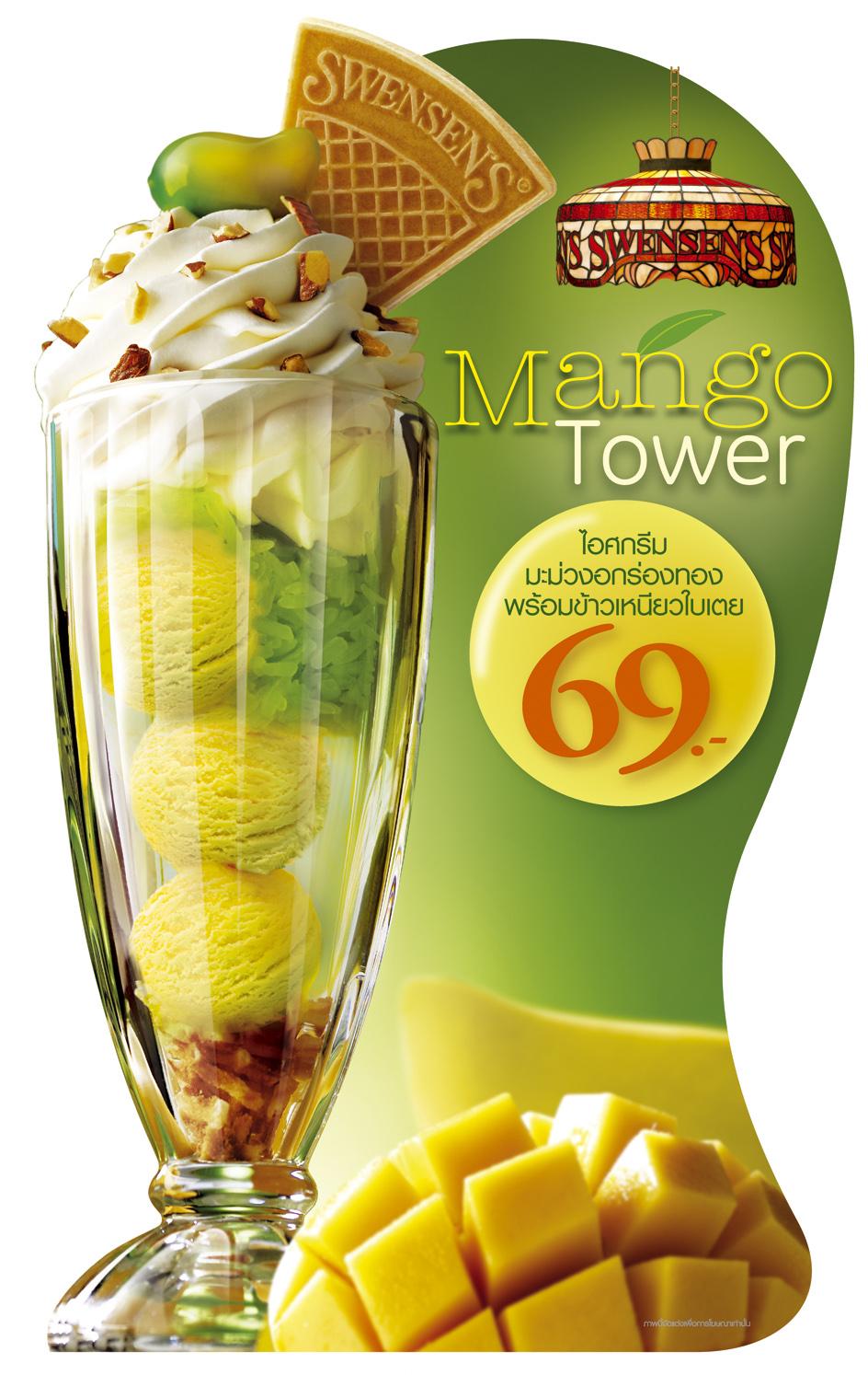 SWENSENS mango69