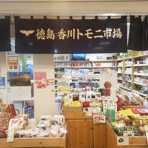 YAPつながる通信~徳島・香川トモニ市場