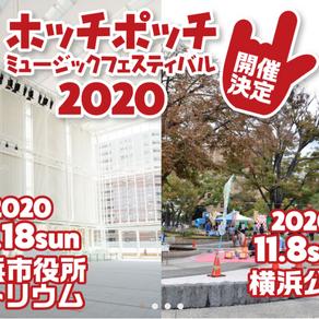 10月18日(日) 11月8日(日) ホッチポッチ@横浜に参加します