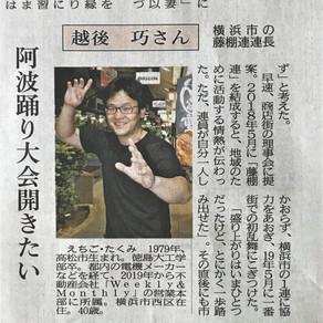 【メディア掲載】徳島新聞(2020年8月15日号)「遠くでトーク」コーナーに横浜藤棚連連長:越後の取材記事を掲載いただきました