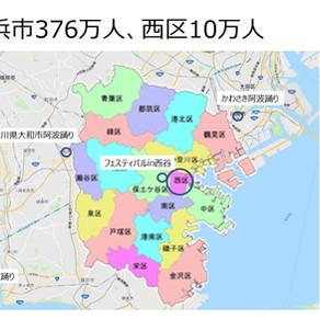 横浜における阿波踊りのご紹介