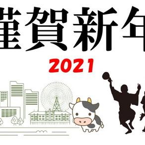 2021年始動、今年もよろしくお願いします。