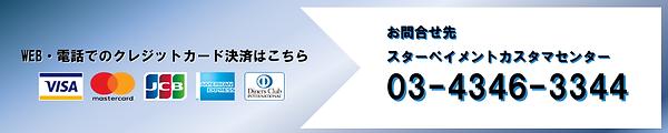 決済バナー電話番号(sin)1000×200[5414].png