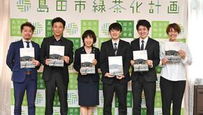 島田市長への表敬訪問(エモマップ)