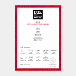 honorable mention 2020 DIA in China