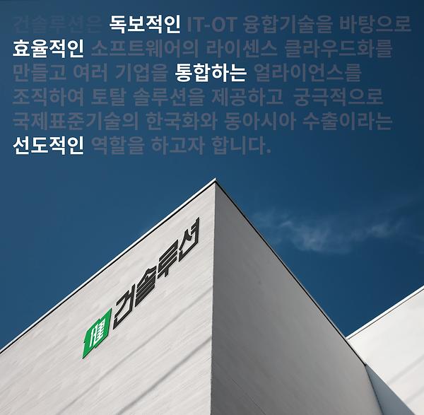 32_건솔루션_비핸스_건물외관.png