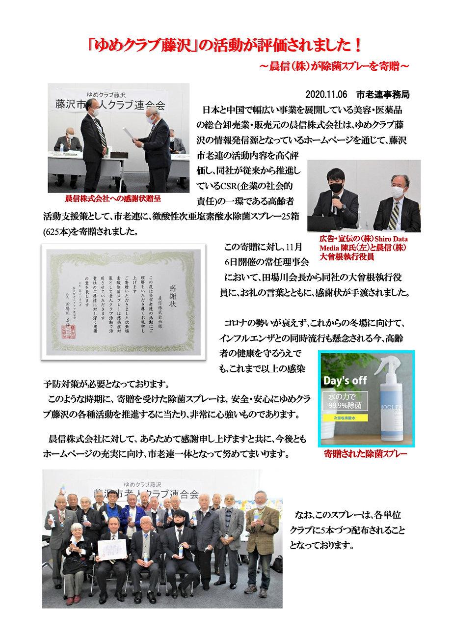 CSR寄贈-訂正版.jpg